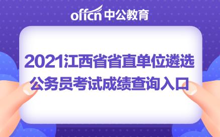 2021年江西省省直单位遴选公务员考试成绩查询入口